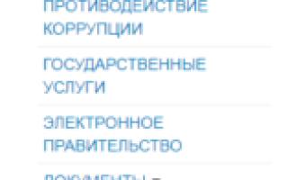 Как написать в Роспотребнадзор по московской области?