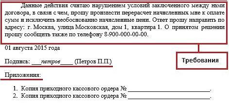 Претензия в банк о возврате денежных средств. Образец, как написать