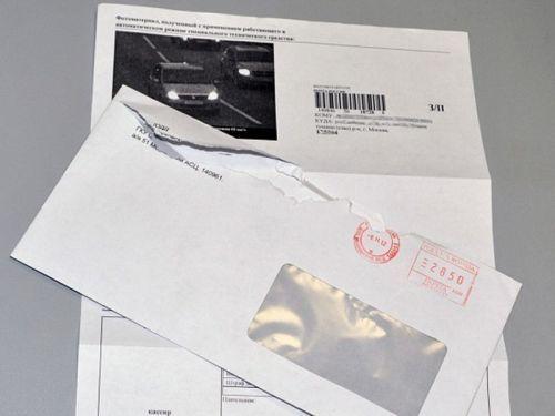 Как обжаловать штраф ГИБДД с камеры - образец жалобы