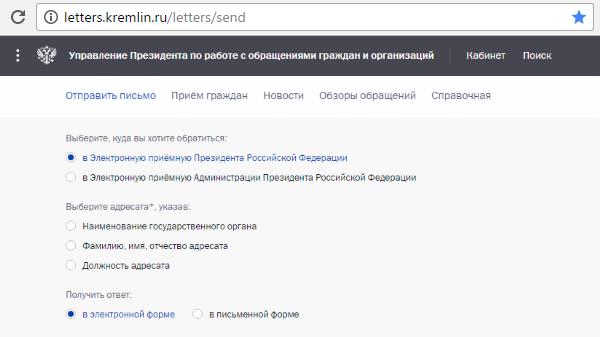 Написать жалобу президенту РФ Путину на официальный сайт