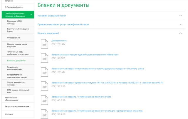 Мегафон - написать жалобу на официальном сайте