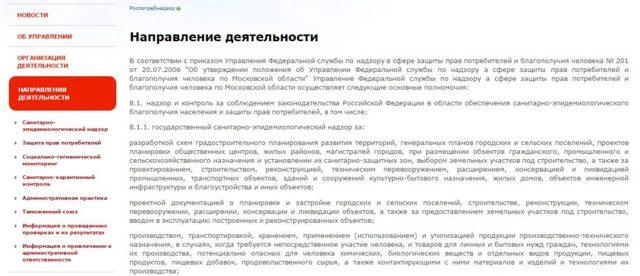 Управление Роспотребнадзора по Московской области