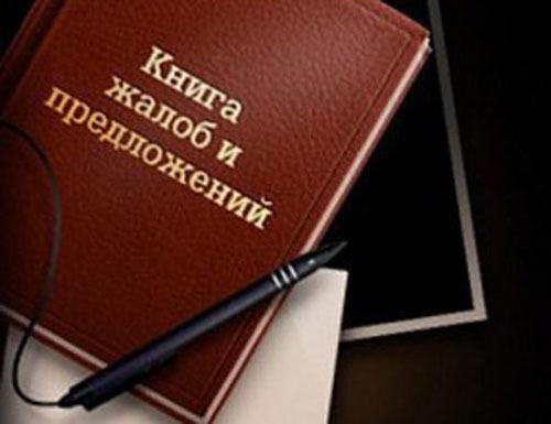 Как написать и подать жалобу в Роспотребнадзор через интернет