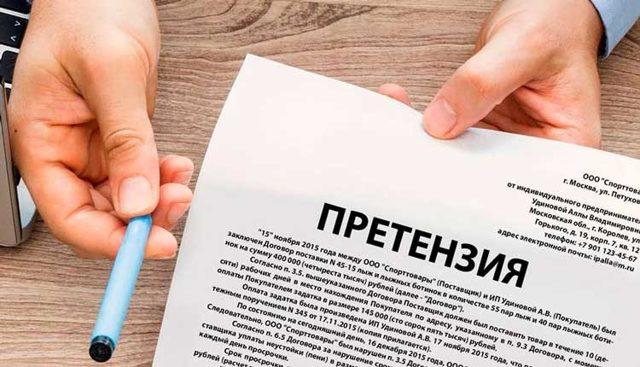 Срок ответа на претензию по закону ГК РФ