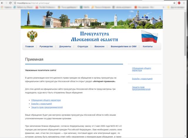 Жалоба в прокуратуру Москвы и МО через официальный сайт