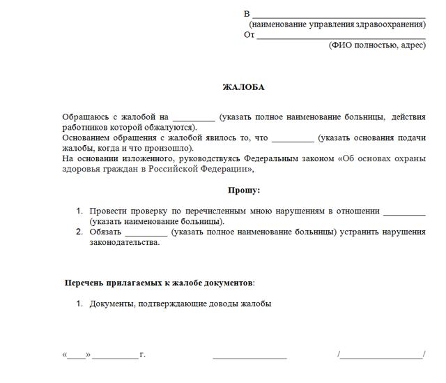 Куда жаловаться на поликлинику в Москве